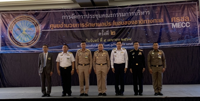 Principal Advisor on Customs Control Development attended the Thai Maritime Enforcement Command Center (MECC)'s Executive Board Meeting No.2/2021